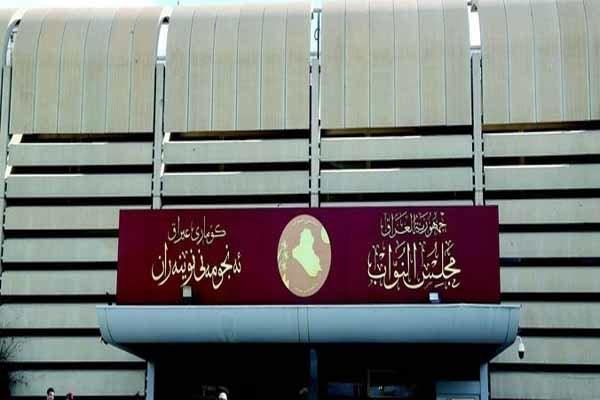 اسامی 329 نماینده پارلمان که از سوی دادگاه فدرال عراق تایید شد