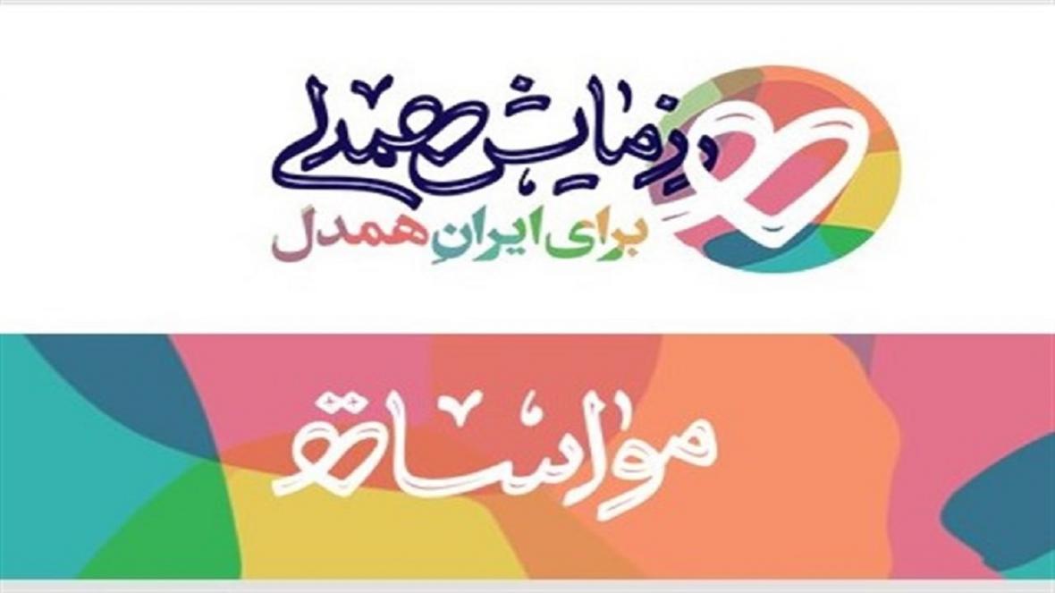 فعالیت 72 آشپزخانه با موضوع مراکز نیکوکاری در طرح احسان حسینی