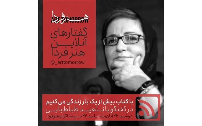 ناهید طباطبایی هشتمین مهمان گفتارهای آنلاین هنر فردا