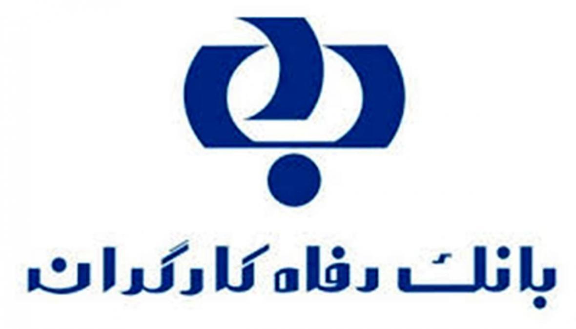 نحوه فعالیت واحدهای بانک رفاه کارگران در هفته جاری اعلام شد
