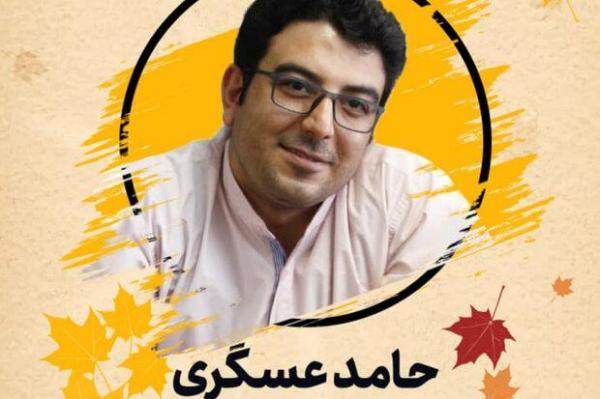 حامد عسگری مهمان امشب دست در دست