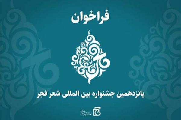 فراخوان پانزدهمین جشنواره بین المللی شعر فجر منتشر شد