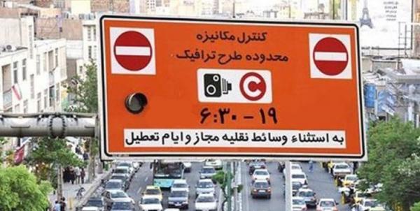 ورود به محدوده طرح ترافیک 25 درصد گران شد