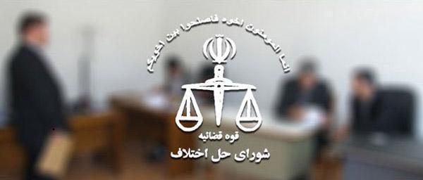 لیست شوراهای حل اختلاف تبریز (آدرس و تلفن)