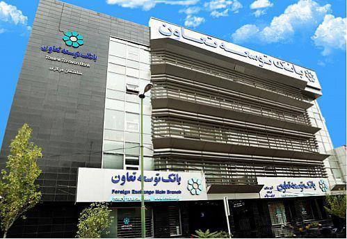 ساعت کاری شعب کشیک بانک توسعه تعاون در نوروز1400 اعلام شد