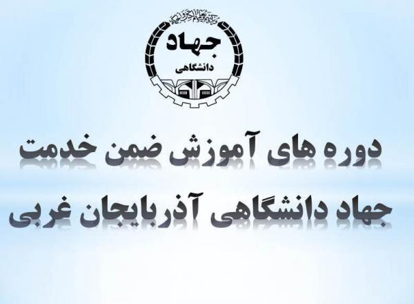 اخذ گواهینامه صلاحیت برگزاری دوره های آموزشی کارمندان دولت توسط جهاد دانشگاهی آذربایجان غربی