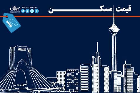 قیمت خانه های 50 متری در مناطق مختلف تهران چقدر است؟
