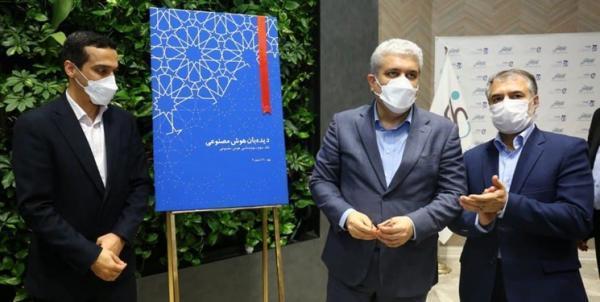 پردیس هوش مصنوعی و سامانه های شهاب و فراشناسا شرکت پردازش اطلاعات اقتصادی پارت رونمایی شد