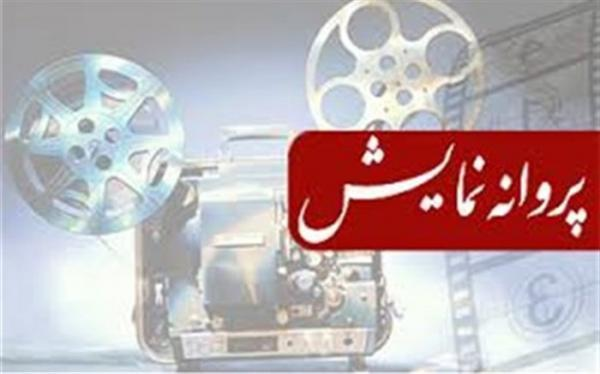 موافقت با صدور پروانه دو فیلم