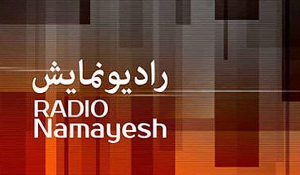حمیدرضا قربانی حسن سرایی قائم مقام رادیو نمایش شد