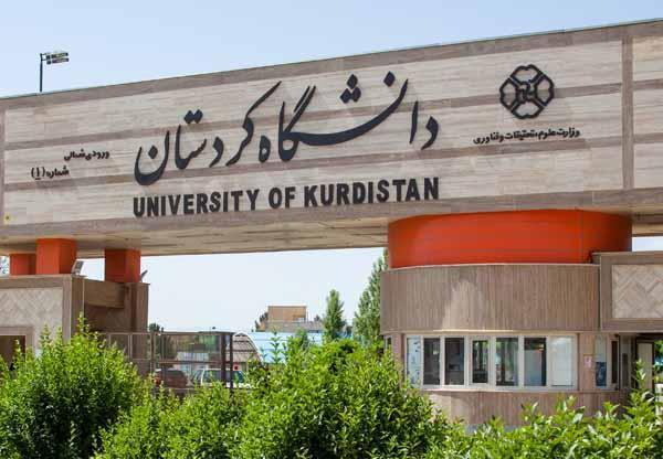اخذ مجوز 3 سه رشته تحصیلی دکتری تخصصی و کارشناسی ارشد در دانشگاه کردستان
